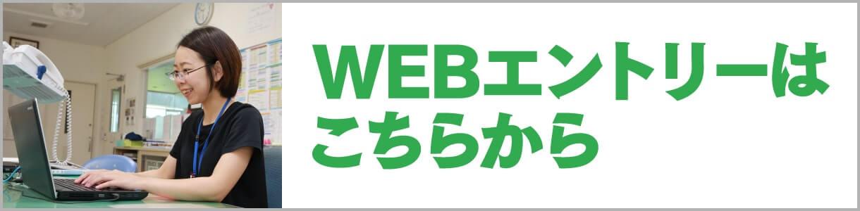 WEBエントリー
