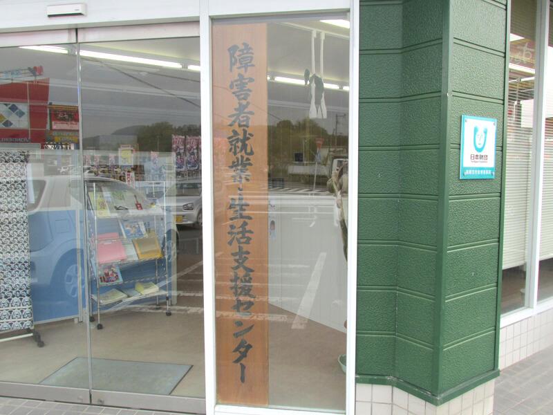 障害者就業・生活支援センター 入口